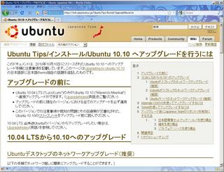 2010-10-20_Ubuntu_UpgradePage.jpg