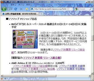 2010-10-22_AKIBA-PC-Hotline.jpg