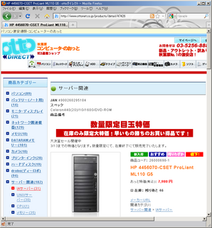 2011-03-27_ML110G5_otto.png