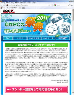 2011-07-21_dosv_contest.png