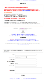 2012-04-26_atpages_接続障害_02.png