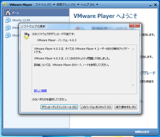 2012-05-04_VMwarePlayer403_01.png