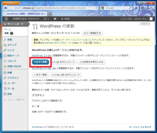 2012-06-19_WordPress_02.png