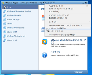 2012-08-24_VMwarePlayer_02.png