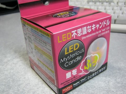 2012-10-01_LED_Mysterious_Candle_01.JPG