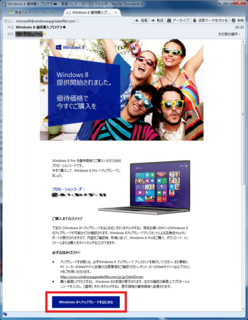 2012-10-27_Win8_inst_07.png