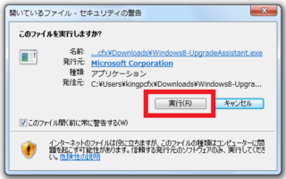2012-10-27_Win8_inst_11.png