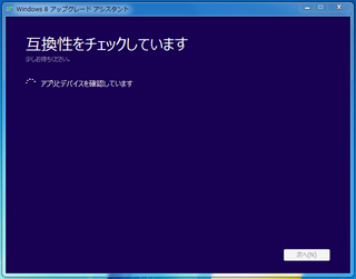 2012-10-27_Win8_inst_13.png