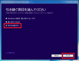 2012-10-27_Win8_inst_17.png