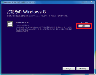 2012-10-27_Win8_inst_18.png