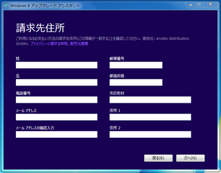 2012-10-27_Win8_inst_21.png