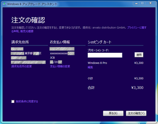 2012-10-27_Win8_inst_27.png