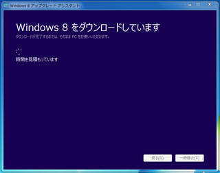 2012-10-27_Win8_inst_35.png