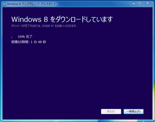 2012-10-27_Win8_inst_36.png