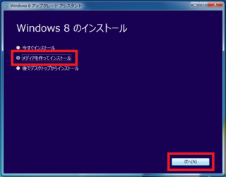 2012-10-27_Win8_inst_41.png