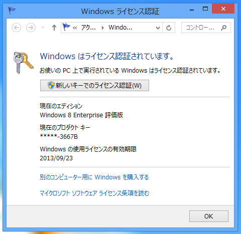 2013-06-25_W8EP64-90_reset_17.png