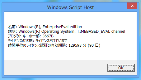 2013-06-25_W8EP64-90_reset_19.png