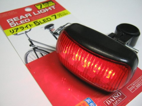 2013-08-21_REAR_LIGHT_5LED_01.jpg