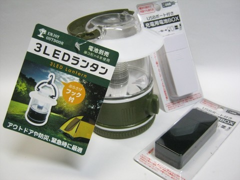 2013-11-01_3LED-Lantern_USB-BOX_01.JPG