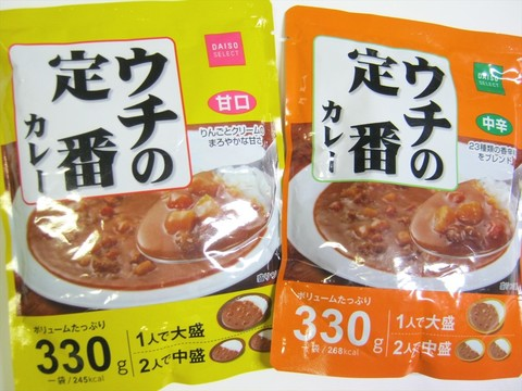 2014-12-03_Daiso_Curry_01.JPG