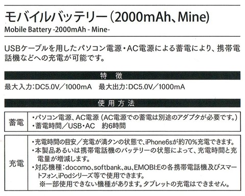 2016-11-11_Mobile_Battery_feature.JPG
