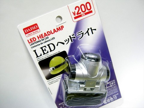 2016-11-13_LED_Headlamp_001.JPG