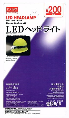 2016-11-13_LED_Headlamp_077.JPG